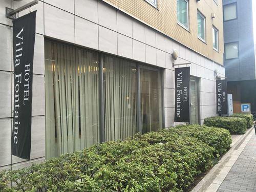 ホテル ヴィラフォンテーヌ 大手町◆近畿日本ツーリスト