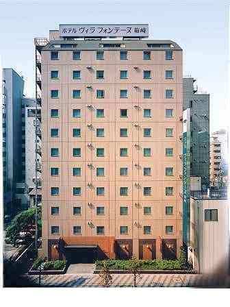 ホテル ヴィラフォンテーヌ 日本橋箱崎◆近畿日本ツーリスト