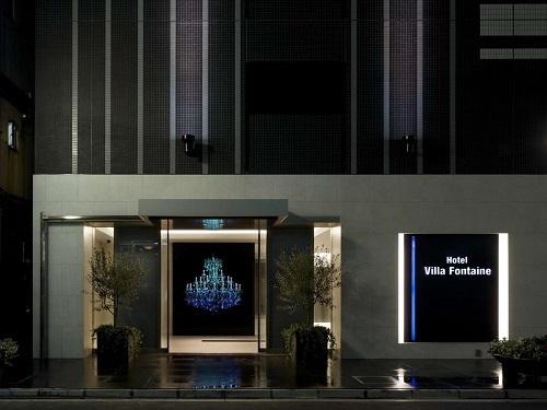 ホテル ヴィラフォンテーヌ 新宿◆近畿日本ツーリスト