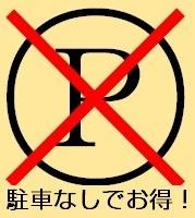 【駐車なしでお得!】シンプル素泊りプラン☆