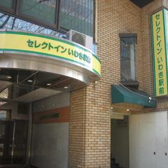 ホテル セレクトイン いわき駅前◆近畿日本ツーリスト