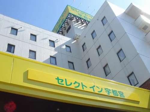 ホテル セレクトイン 宇都宮◆近畿日本ツーリスト