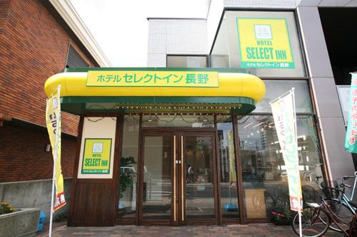 ホテル セレクトイン 長野◆近畿日本ツーリスト