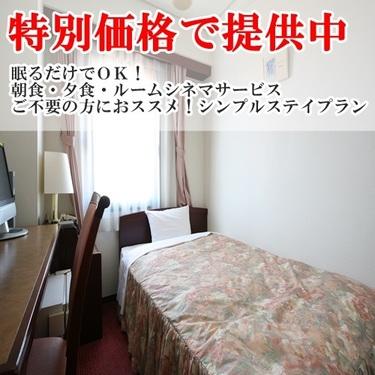【最安値】シンプルステイ☆素泊りプラン