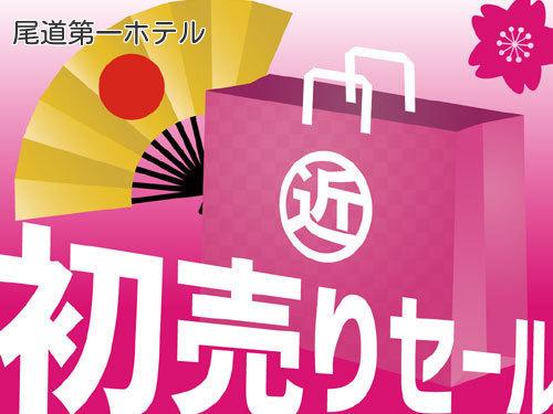 【初売り★】新春初売り!部屋だけ素泊プラン 【無料駐車場有】