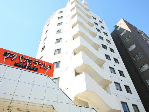 アパホテル 相模原 橋本駅前◆近畿日本ツーリスト