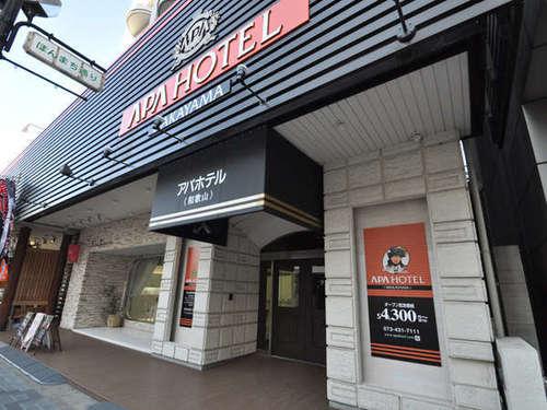 アパホテル 和歌山◆近畿日本ツーリスト
