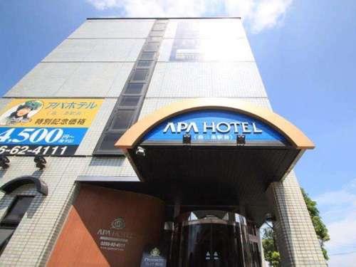 アパホテル 燕三条駅前◆近畿日本ツーリスト