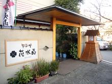 宵待の里 花水晶◆近畿日本ツーリスト