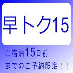 ウルトラ【早15】☆スーパー早とく15♪【素泊まり】【ご当地キャラ応援!】お値打ちプライス☆