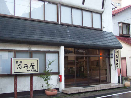 元湯 白井屋◆近畿日本ツーリスト