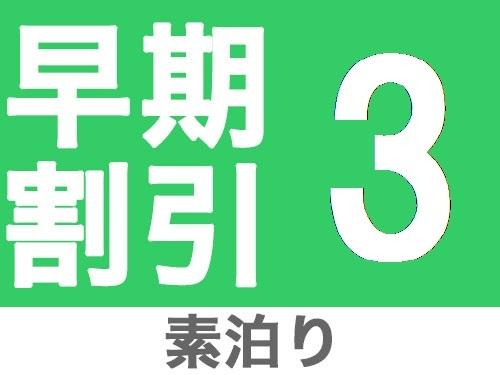 【早期割引3】 現金特価10%OFF 素泊まり
