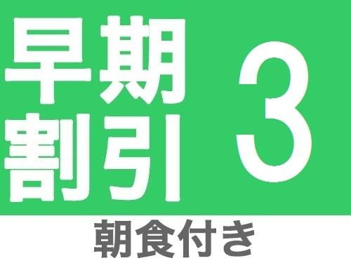 【早期割引3】現金特価10%OFF 朝食付