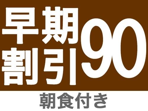 【早期割引90】 50%OFF 朝食付