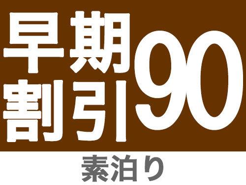【早期割引90】現金特価 50%OFF 素泊まり