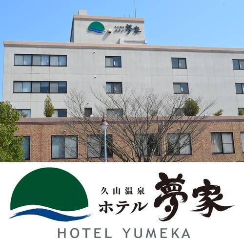 ホテル 夢家◆近畿日本ツーリスト