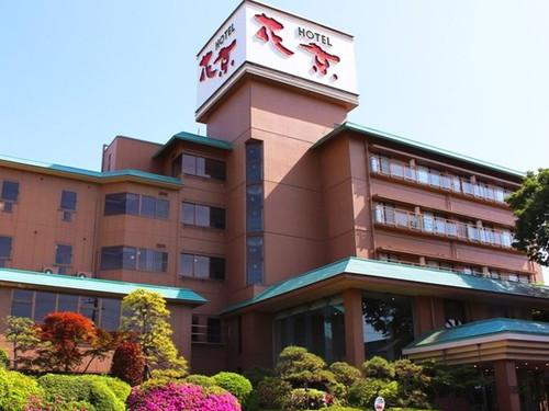 ホテル 花京◆近畿日本ツーリスト
