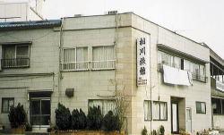 相川旅館◆近畿日本ツーリスト