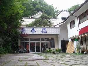 楽善荘◆近畿日本ツーリスト