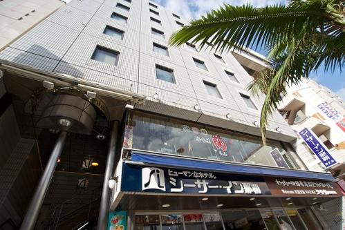 シーサー・イン 那覇◆近畿日本ツーリスト