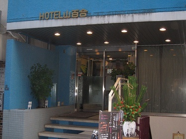 ビジネスホテル 山百合◆近畿日本ツーリスト