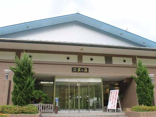 あやべ温泉 二王館◆近畿日本ツーリスト