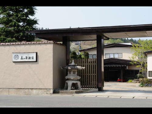旅館 森の湯◆近畿日本ツーリスト