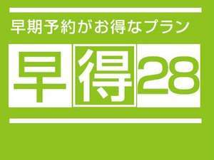 【早得28(無料軽朝食付)】 『28日前の予約でお得に宿泊』のご当地応援【お値打ち】プラン♪♪