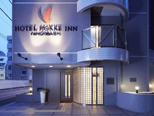 ホテル法華 イン 東京 日本橋◆近畿日本ツーリスト