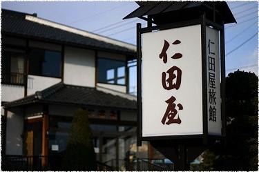温泉旅館 仁田屋◆近畿日本ツーリスト