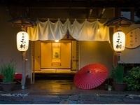 お宿 玉樹◆近畿日本ツーリスト