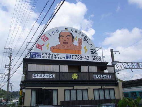 民宿 inn しらはま 駅の宿◆近畿日本ツーリスト