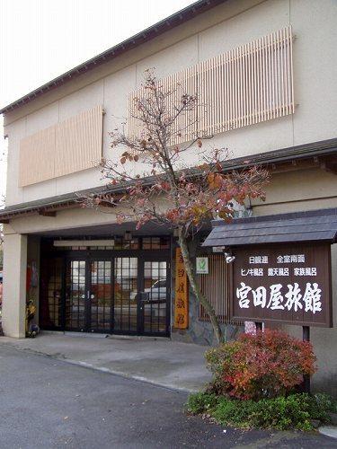 宮田屋旅館◆近畿日本ツーリスト
