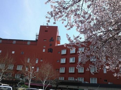 ホテル 山王閣◆近畿日本ツーリスト