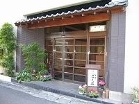 旅館 グリーン荘◆近畿日本ツーリスト
