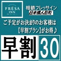 【早割】30日前の予約が断然お得!最大65%OFF☆素泊まり