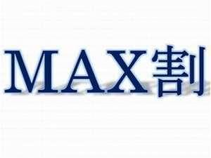 【室数限定】MAX割☆メガ得プラン【素泊り】