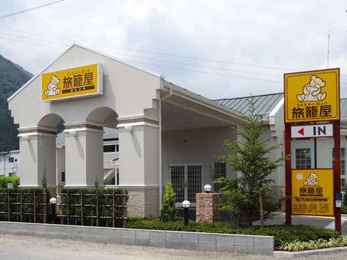 ファミリーロッジ旅籠屋 秩父店◆近畿日本ツーリスト