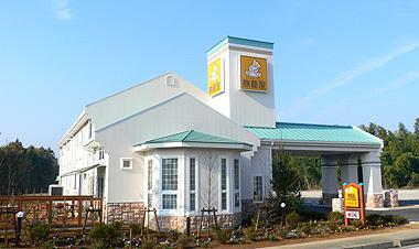 ファミリーロッジ旅籠屋 九十九里店◆近畿日本ツーリスト