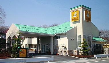 ファミリーロッジ旅籠屋・山中湖店◆近畿日本ツーリスト