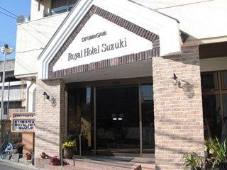 熊谷 ロイヤル ホテル すずき◆近畿日本ツーリスト