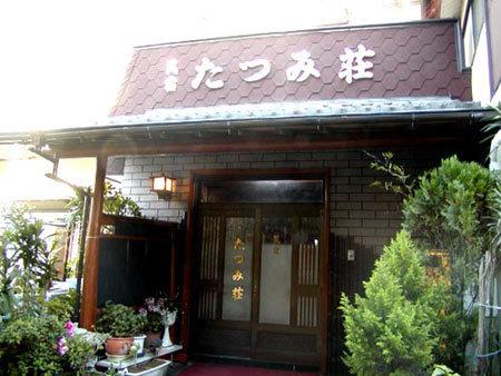 民宿 たつみ荘◆近畿日本ツーリスト