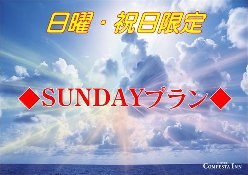 <日曜・祝日限定>◆SUNDAYプラン◆