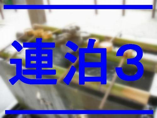【連泊3】短期での連泊滞在に♪ 連泊特別割引プラン3!(3泊以上限定)★