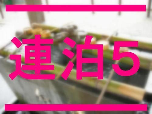 【連泊5】長く泊まればその分お得♪ 連泊特別割引プラン5!(5泊以上限定)★