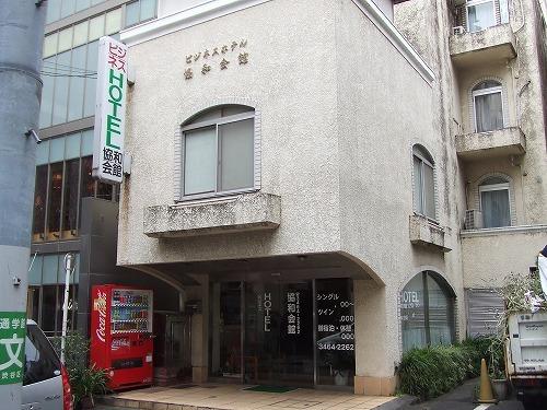 ビジネスホテル 協和会館◆近畿日本ツーリスト