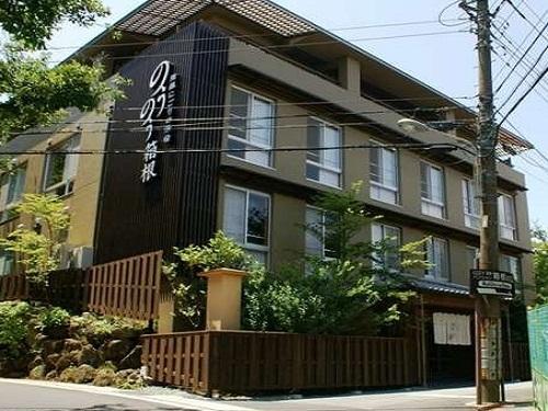 のうのう 箱根◆近畿日本ツーリスト