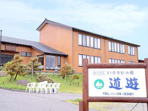 いさりびの宿 道遊◆近畿日本ツーリスト