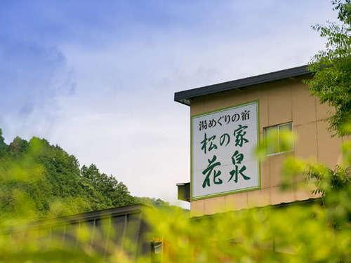 湯めぐりの宿 松の家 花泉◆近畿日本ツーリスト