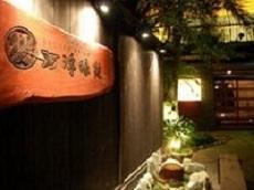 河津海苑◆近畿日本ツーリスト